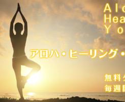 アロハヒーリングヨガ森田ゆりエンパワメント・センター