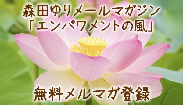 森田ゆりメルマガ