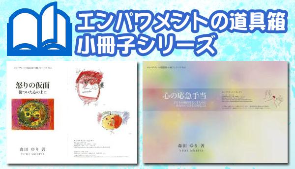 森田ゆり著「エンパワメントの道具箱・小冊子シリーズ」