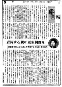 040523改正児童虐待防止法についての毎日新聞の記事(2004年)