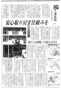 朝日新聞2004年6月3日 親を支える 安心取り戻す仕組みを