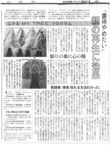 朝日新聞2004年8月21日 広がる「MY TREE」プログラム