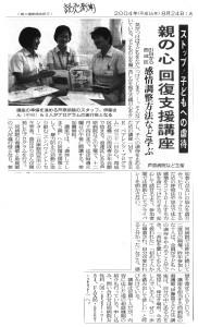 読売新聞2004年8月24日 親の心 快復支援講座 芦原病院など主催