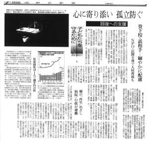 朝日新聞2005年6月29日 心に寄り添い 孤立防ぐ