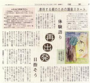 読売新聞2005年8月19日 虐待する親のための講座スタート