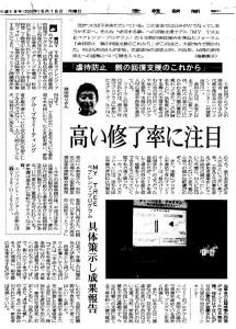 産経新聞2006年5月15日 「虐待防止 親の快復支援のこれから」