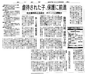朝日新聞2007年5月26日 改正児童虐待防止法成立・ポイントと課題は
