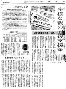 読売新聞2007年6月6日 多様な親の快復支援策 摂津市の取り組み