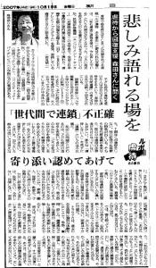 朝日新聞2007年10月19日 悲しみ語れる場を 「世代間で連鎖」不正確