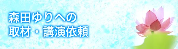 森田ゆりへの取材・講演依頼