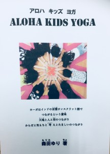ALOHA表紙