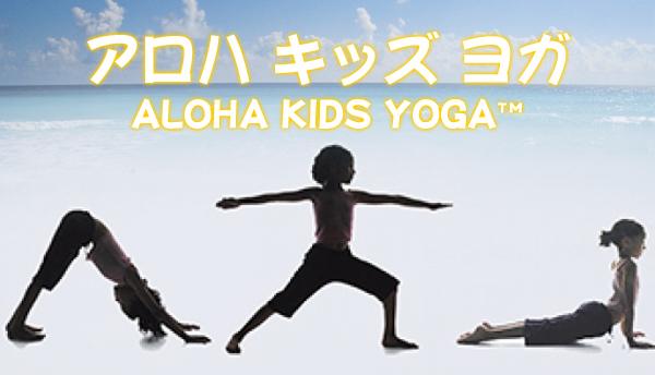 ALOHA KIDS YOGA