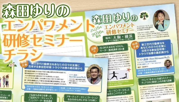 森田ゆりエンパワメント研修セミナーチラシ