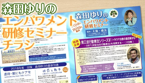 森田ゆりエンパワメント研修セミナーチラシ2018