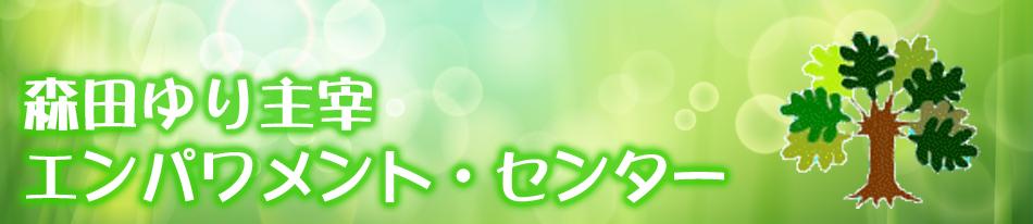 森田ゆり コラム・オピニオン | 森田ゆり主宰 エンパワメント・センター