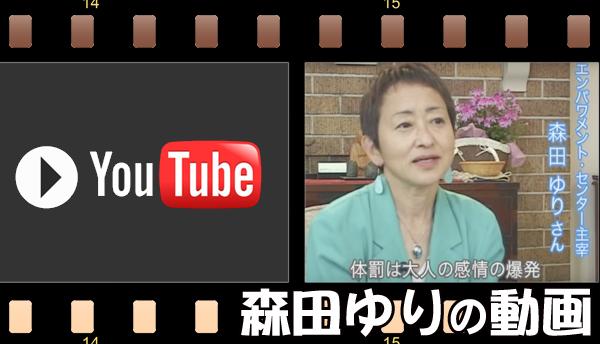 森田ゆりの動画
