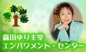 森田ゆりエンパワメント・センター