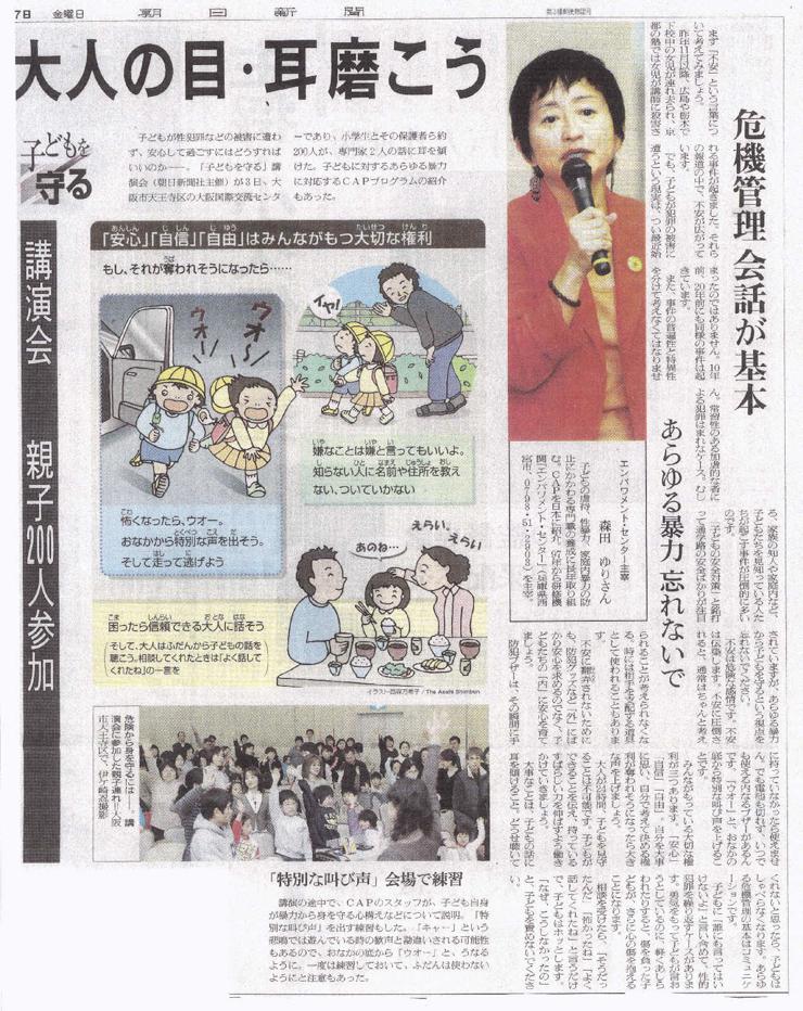 講演会:子どもを守る「大人の目・耳磨こう」危機管理 会話が基本 朝日新聞 2006年4月7日