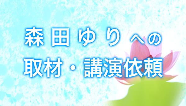 森田ゆりへの取材・講演依頼03