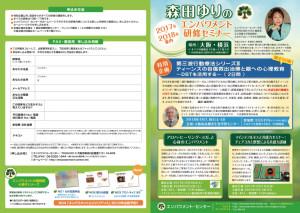森田ゆり研修講座チラシ2017−2018